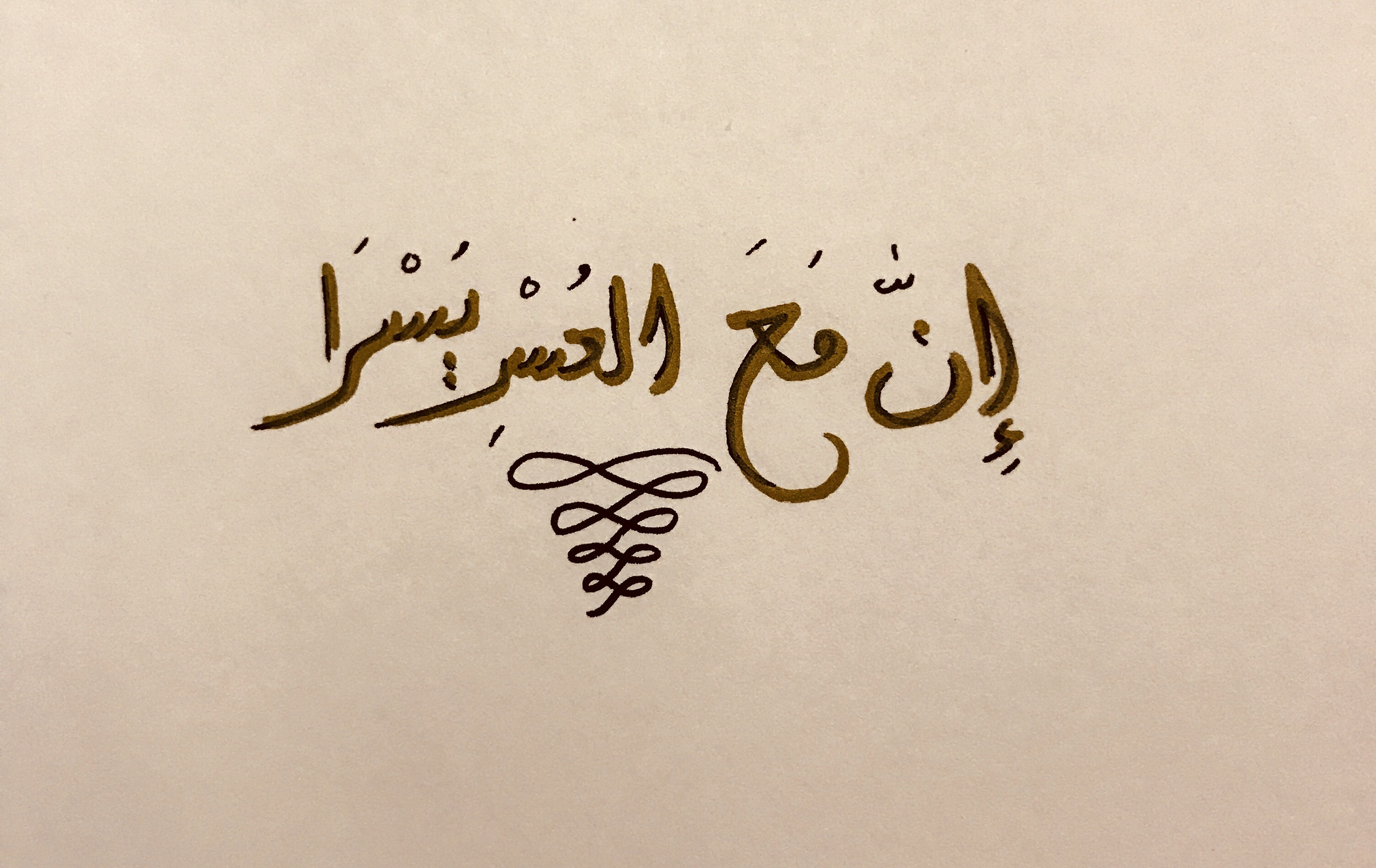 Calligraphy my new baby inspired by asma